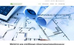 Καρανίκας Παναγιώτης website